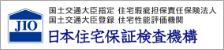 日本住宅保証検査機構 JIO