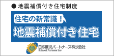 地震保証付き住宅 日本震災パートナーズ株式会社
