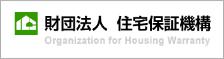 財団法人 住宅保証機構