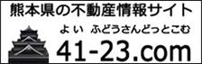 熊本の不動産情報サイト